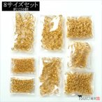 ゴールド 丸カンセット 約1290個/3mm 4mm 5mm 6mm 7mm 8mm 10mm 12mm/金 パーツ 素材