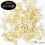 ゴールド 丸カン 4mm 約130個/金 マルカン 4ミリ/ハンドメイド アクセサリーパーツ 金具