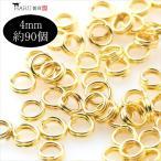 ゴールド 二重丸カン 4mm 約90個 2重/金 マルカン/ハンドメイド アクセサリーパーツ 金具