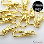 ナスカン ゴールド 23mm 10個セット 回転カン付き /金 カニカン/アクセサリーパーツ