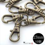 金古美 ナスカン 23mm 10個セット 回転カン付き/カニカン ハンドメイド アクセサリーパーツ 金具