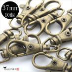 金古美 ナスカン 38mm 10個セット 回転カン付き/カニカン ハンドメイド アクセサリーパーツ 金具