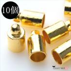ゴールド/カツラ 5mm 10個セット/金 エンドパーツ/アクセサリーパーツ