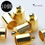 ゴールド/カツラ 8mm 10個セット/金 エンドパーツ/アクセサリーパーツ