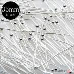 シルバー 丸ピン 35mm 約130本/銀/ハンドメイド アクセサリー パーツ 素材 材料 金具