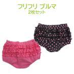 2枚・フリフリ ブルマディープピンク・黒にピンクの水玉 あす楽 ブルマ パンツ 子供服 キッズベビー服かわいいフリルフリフリ