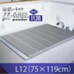 東プレ Ag折りたたみ風呂ふたL12 (75×120cm) 送料無料