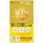 SUN WHITE(����ۥ磻��)�������ȯ����ǽ ���������152��