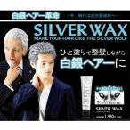 シルバーワックス80g 銀狼 (SILVER WAX) メール便送料無料