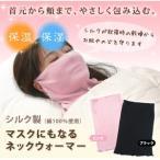 シルク製マスクにもなるネックウォーマー(ピンク/ブラック) メール便送料無料