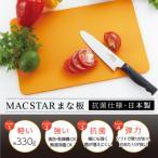 MACSTAR まな板 オレンジ/ブラック 送料無料