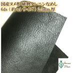 日本産 牛ヌメ革 シュリンク 植物タンニンなめし 厚さ 2.3mm 6 デシ