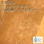 レザークラフト 材料 皮 革 日本産 �