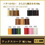 レザークラフト 糸 蝋引き糸 ろうびき糸 幅0.8mm 60m ワックスコード マクラメコード