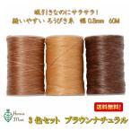 蝋引き糸 ロウ引き糸 60m よく使う ナチュラルカラー 3個セット (ブラウンナチュラル) ワックスコード 紐 糸 革 レザークラフト 【Harvestmart】