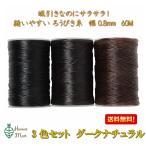 蝋引き糸 ロウ引き糸 60m よく使う ナチュラルカラー 3個セット (ダークナチュラル) ワックスコード 紐 糸 革 レザークラフト 【Harvestmart】
