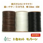 ショッピングレザー 蝋引き糸 ロウ引き糸 60m ワックスコード 3個セット モノトーン