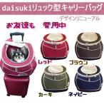daisukiリュック型キャリーバッグ 送料無料 犬用 猫