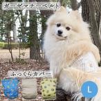 マナーベルト ふんわりガーゼ L 初心者用  マナーベルト犬 小型犬 中型犬 マナーベルト立体 防水シーツ 犬ベルト DM便送料無料