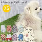 Harzth ハーズ マナーベルトおパンツ xs マナーパンツ  マナーウェアー  犬介護用 男女兼用  オムツカバー 日本製  しっかり止まる 猫おむつ
