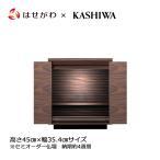 仏壇 コンパクト   新型 モダン ミニ 国産 柏木工 セミオーダー 家具メーカー  「S−Order HS111W ウォール」設置サービス付 お仏壇のはせがわ