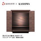仏壇 コンパクト  新型 モダン ミニ 国産 柏木工 セミオーダー 家具メーカー 「S−Order HS231W ウォール」設置サービス付 お仏壇のはせがわ
