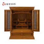 仏壇 和室 ケヤキ けやき 「欅 トーシ 雲閣 オープン 25」 設置サービス付 お仏壇のはせがわ