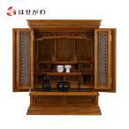 仏壇 和室 ケヤキ けやき 「欅 トーシ 雲閣 オープン 25 A」 設置サービス付 はせがわ