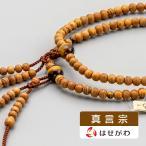 数珠 本念珠 真言宗「日本の木 真言宗 屋久杉 トラメ石仕立て」お仏壇のはせがわ