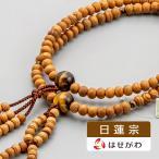 数珠 本念珠 日蓮宗「日本の木 日蓮宗 屋久杉 トラメ石仕立て」お仏壇のはせがわ
