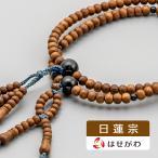 数珠 本念珠 日蓮宗「日本の木 日蓮宗 槐青 トラメ石仕立て」お仏壇のはせがわ