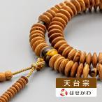 数珠 本念珠 天台宗「日本の木 天台宗 屋久杉 トラメ石仕立」お仏壇のはせがわ