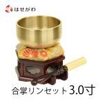 りん セット りん布団 りん棒 仏具 仏具「合掌リンセット 3.0寸 リン台 六角 紫檀色」お仏壇のはせがわ