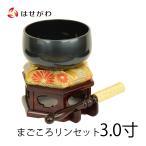 りん セット りん布団 りん棒 仏具「まごころリンセット 3.0寸 リン台 六角 紫檀色」お仏壇のはせがわ