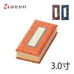 過去帳 仏具 小さい「過去帳 正絹どんす 日付入り 3.0寸」お仏壇のはせがわ