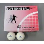CHAO_BRANDボール(練習球)1ダース ♯201701