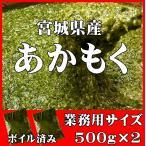 アカモク(ぎばさ)宮城県産 1k入(500g×2パック) 冷凍 あかもく ギバサ 業務用