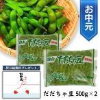だだちゃ豆 白山産 1kg(500g×2)冷凍 山形県鶴岡市 えだまめ 枝豆 だだ茶豆 同梱可