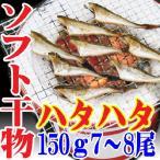 ハタハタ 干物 山形県産 無添加 無着色 はたはた 150g(7?8尾)