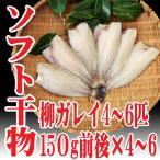 国産 山形県産 自家製ソフト干物セット 柳ガレイ 150g前後4?6匹 一夜干し 高級魚 海鮮 鮮魚 カレイ