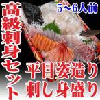 山形県産 刺し身 天然 ヒラメ 姿造り&盛り合わせセット 5�6人前  ヒラメ 高級魚 鮮魚
