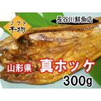 国産 山形県 自家製ソフト干物 真ホッケ 300g(1尾)