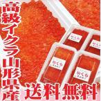 いくら 醤油漬け 400g(100g×4) 送料無料 山形県産 冷凍 無添加 筋子 鮭のはらこ 日本海 鮮魚 海鮮丼 いくら丼