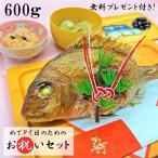 お祝いセット 祝い 鯛 料理 (天然真鯛塩焼き600g 赤飯 ハマグリ吸い物 かまぼこ) お食い初め 誕生祝いなど