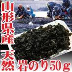 山形県産 天然 岩のり 50g 生冷蔵 岩海苔 鱈汁に最適 海鮮鍋に最適 海産物