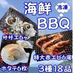 海鮮バーベキューセット 3種 2〜3人前 冷凍 サザエ ホタテ 赤エビ