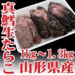 山形県産 天然 真鱈子 生たらこ 1kg〜1.3kg生冷蔵 鱈子 寒鱈 たら タラ 寒ダラ 鍋 海鮮