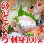 日本海産 のどぐろ 刺身 100g 高級魚 旬の鮮魚 冷蔵 海鮮 幻の高級魚