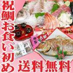 お祝いセット【13】 お食い初め 鯛 300g 料理&食器セット 刺し身盛り合わせ 送料無料 天然真鯛 お膳 赤飯 ハマグリ吸い物 かまぼこ