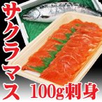 山形県産高級魚 サクラマス 刺身 100g 桜鱒 本鱒 旬の鮮魚 冷蔵